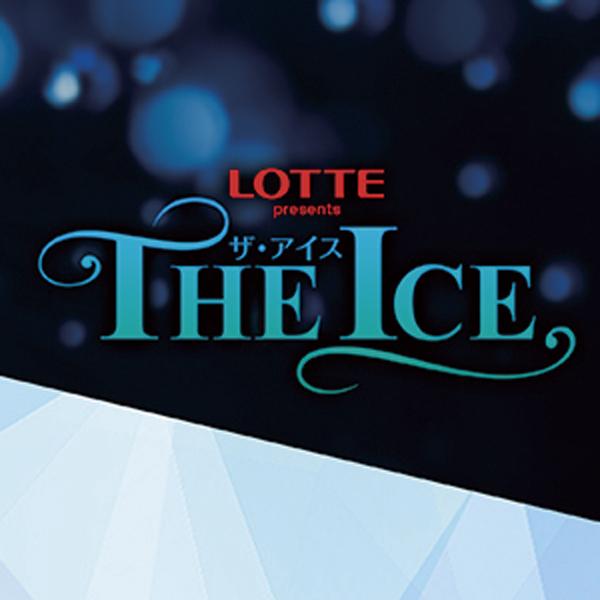 THE ICE《アリーナ席観覧》