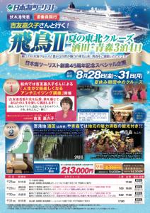2015asuka08