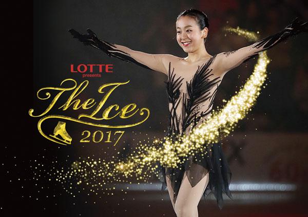 〜LOTTE presents〜 THE ICE2017 名古屋公演