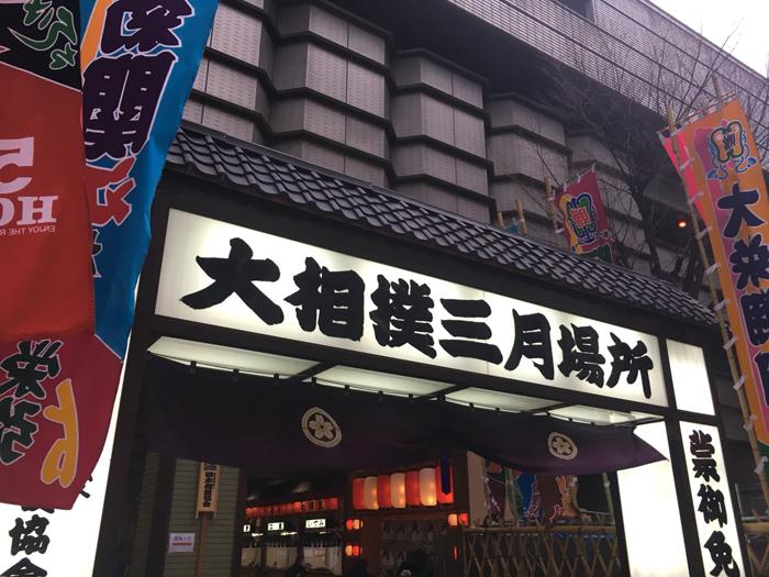大阪場所1