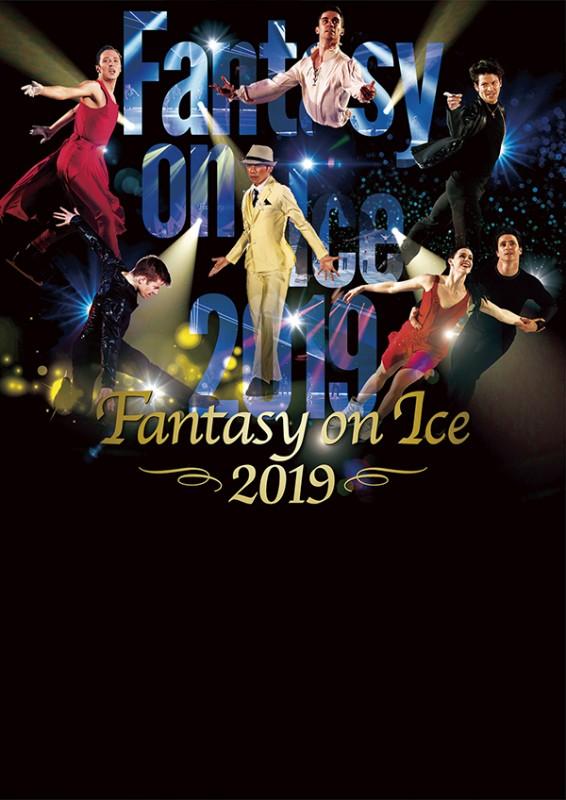 SS席にて Fantasy on Ice 2019 in TOYAMA in 富山市総合体育館・特設アイスリンク