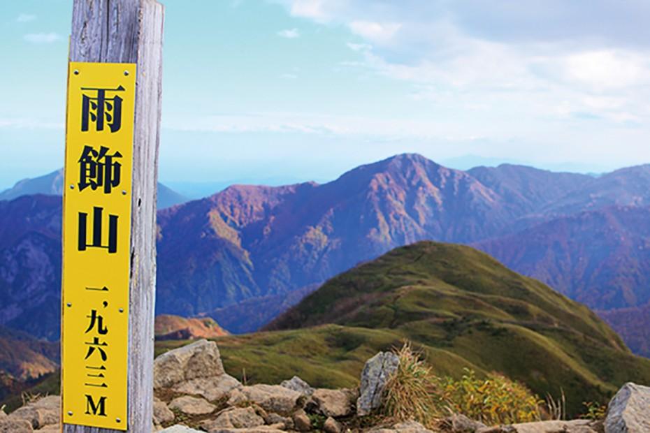 【7月8日、11日出発】大人の日帰り山歩き、日本百名山「雨飾山1,963m」日帰り登山ライナー
