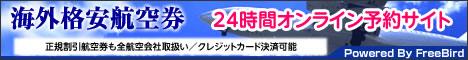 海外格安航空券24時間オンライン予約サイト