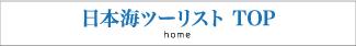 日本海ツーリストtop
