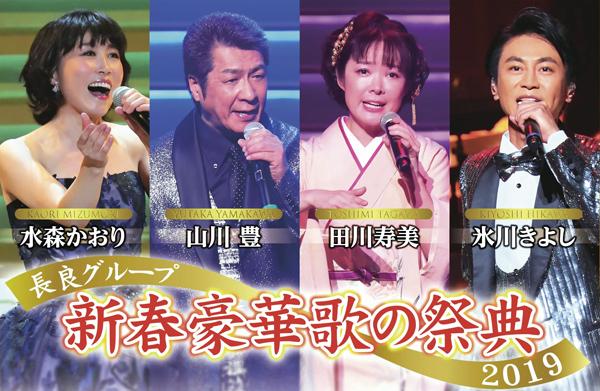 長良グループ 新春豪華歌の祭典2019 inフェスティバルホールS席にて