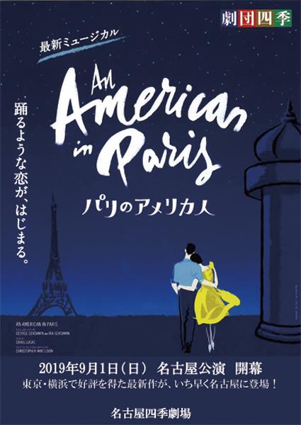 劇団四季ミュージカル 『パリのアメリカ人』〜名古屋公演〜