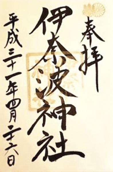【6月出発・プレミアムフライデー限定】岐阜の金の御朱印集め