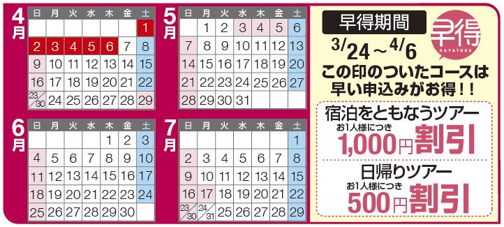 hayatoku201703