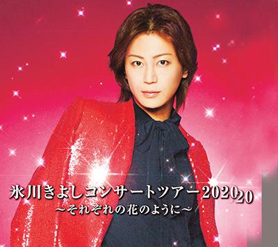 氷川きよしコンサートツアー2020-2021  岐阜公演〜Never give up〜(振替公演)