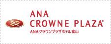 ANAクラウンプラザ