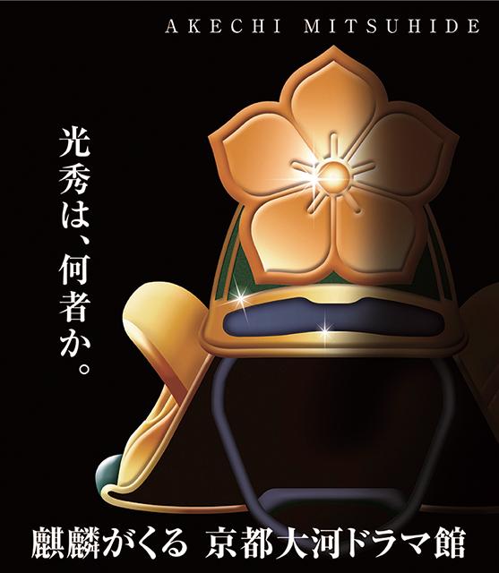 【麒麟がくるツアー京都編】新緑の嵯峨野トロッコと京都大河ドラマ館