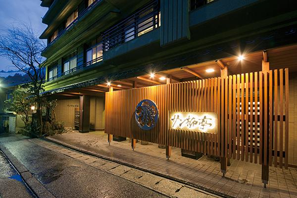 【Stay Toyama】地元で泊まろう!県民割引キャンペーン対応「宇奈月温泉 サン柳亭 和室12帖」
