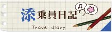 添乗員日記