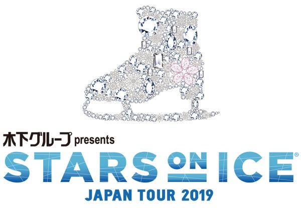 スターズ・オン・アイス ジャパンツアー2019