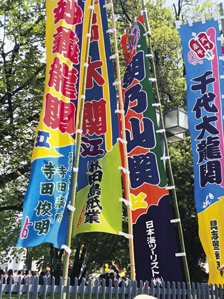 第35弾  1泊2日  朝乃山関応援ツアー 大相撲 9月場所