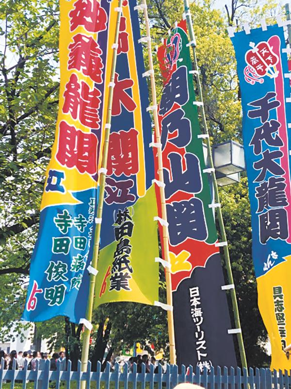 大相撲五月場所千秋楽と「赤坂迎賓館」と八芳園散策2日間